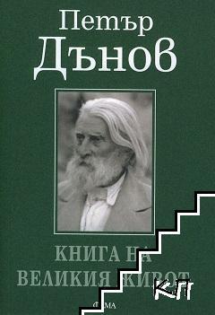 Книга на великия живот