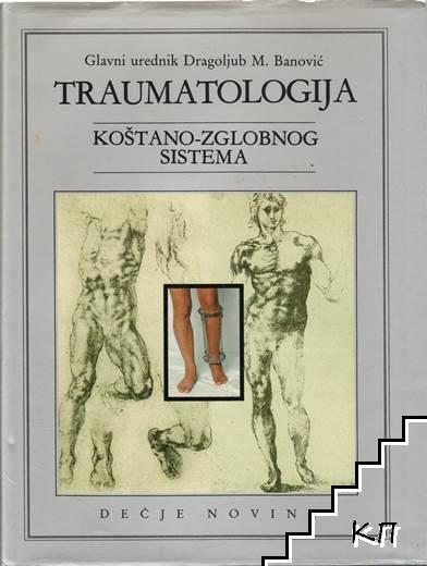 Traumatologija koštanog zglobnog sistema