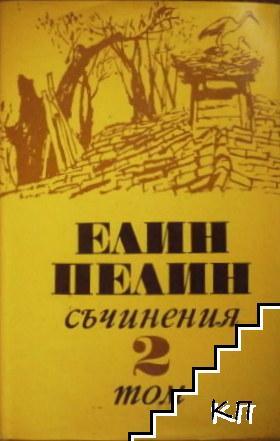 Съчинения в шест тома. Том 2: Повести, разкази и очерци 1906-1948