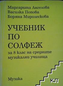 Учебник по солфеж