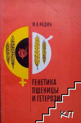 Генетика пшеницы и гетерозис