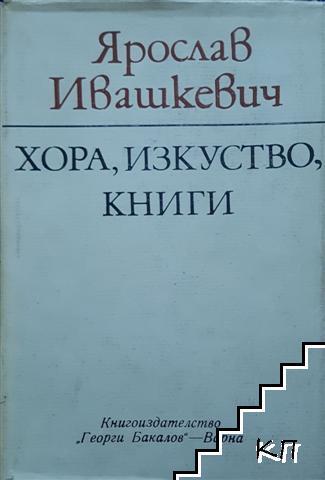 Хора, изкуство, книги