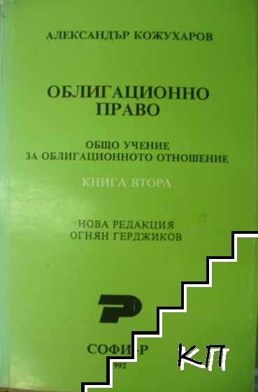 Облигационно право. Книга 2: Общо учение за облигационното отношение