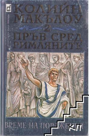 Пръв сред римляните. Том 2: Време на поражения