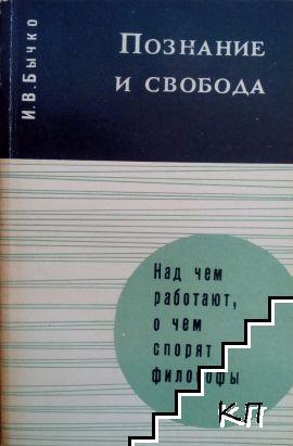 Познание и свобода