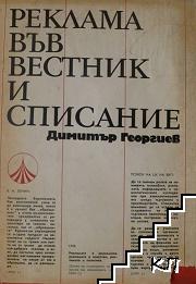 Реклама във вестник и списание