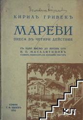 Мареви