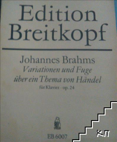 Johannes Brahms. Variationen und Fuge uber ein Thema von Handel fur klavier