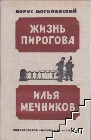 Жизнь Пирогова. Илья Мечников