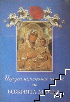 Йерусалимската икона на Божията майка