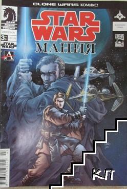 Star Wars. Мания. Бр. 3 / 2005