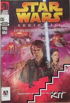 Star Wars. Книга 1: Отмъщението на Ситите
