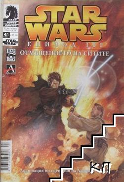 Star Wars. Книга 4: Отмъщението на Ситите