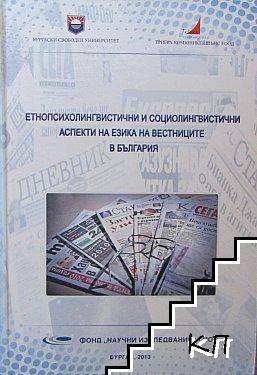 Етнопсихолингвистични и социолингвистични аспекти на езика на вестниците в България
