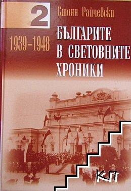 Българите в световните хроники. Том 2: 1939-1948
