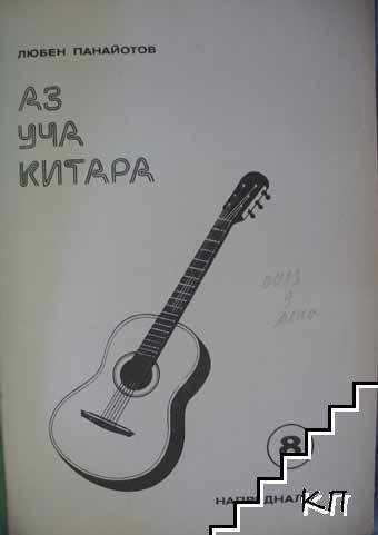 Аз уча китара. Свитък 8