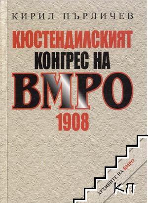 Кюстендилският конгрес на ВМРО 1908 г.
