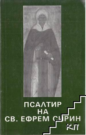 Псалтир на Св. Ефрем Сирин