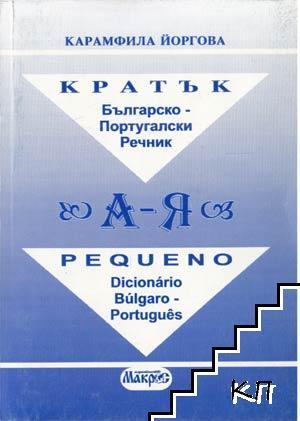 Кратък българско-португалски речник / Кратък португалско-български речник