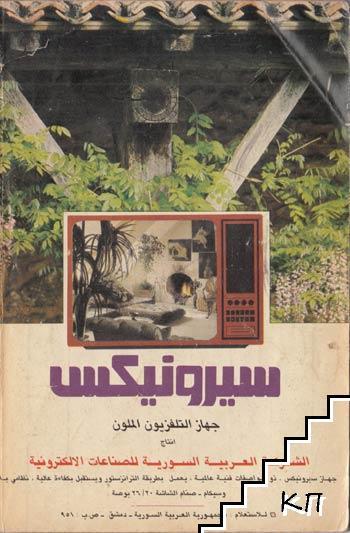 Списание на арабски език