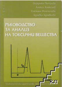 Ръководство за анализ на токсични вещества