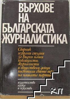 Върхове на българската журналистика