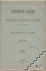 Периодическо списание на Българското книжовно дружество въ Средецъ. Кн. 67 / 1894