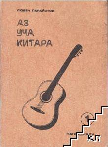 Аз уча китара. Свитък 1-8
