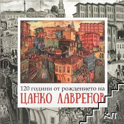 120 години от рождението на Цанко Лавренов