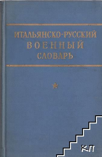 Итальянско-русский военный словарь