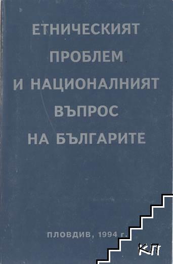 Етническият проблем и националният въпрос на българите