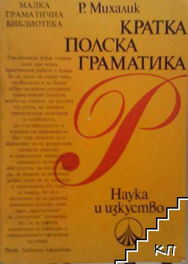 Кратка полска граматика