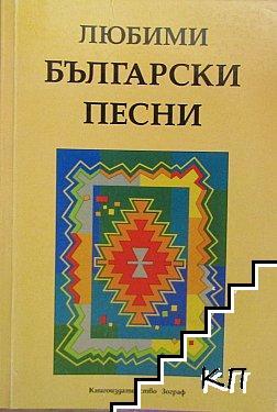 Любими български песни