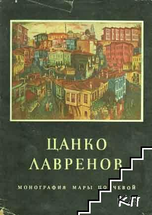 Цанко Лавренов