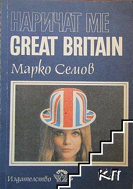Наричат ме Great Britain