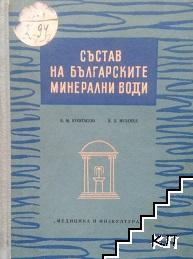Състав на българските минерални води