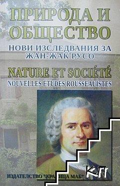 Философия общество и природа картинки
