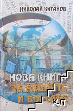 Нова книга за акциите и борсата