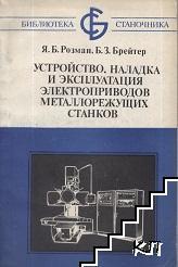 Устройство, наладка и эксплуатация электроприводов металлорежущих станков