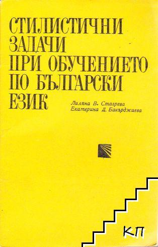Стилистични задачи при обучението по български език