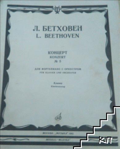 Л. Бетховен. Концерт 5