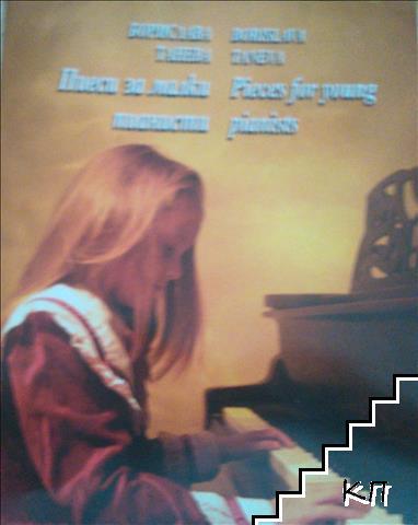 Пиеси за малки пианисти