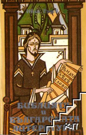 Библията и българската литература