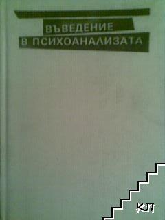 Въведение в психоанализата