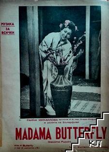 Madama Butterfly / La Boheme / Tosca