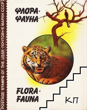 Флора. Фауна