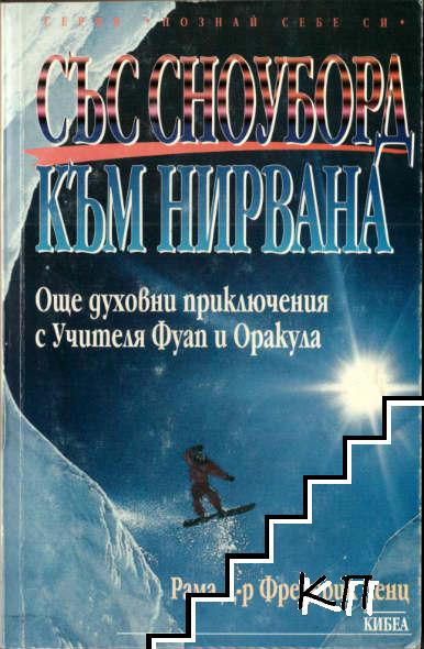 Със сноуборд към нирвана