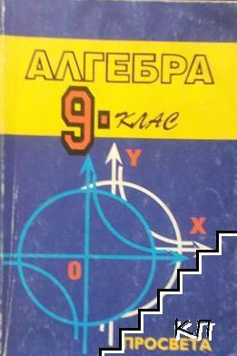 Алгебра за 9. клас