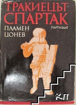 Тракиецът Спартак