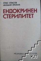 Ендокринен стерилитет